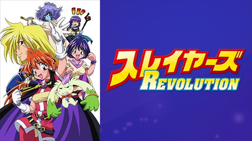 Slayers Revolution Anime Visual and Logo
