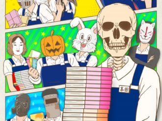 Skeleton Bookstore Employee Honda Reveals 12 Cast Members and New Visual