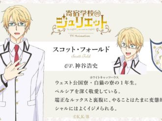 Boarding School Juliet Introduces New Character Scott Fold