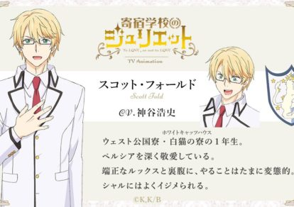 Scott Fold from anime Boarding School Juliet