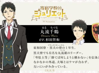 Boarding School Juliet's Male Characters Joined by Chizuru Maru