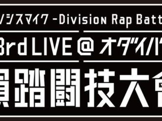 Hypnosis Mic to Have 3rd Live Rap Battle in Odaiba in November 2018