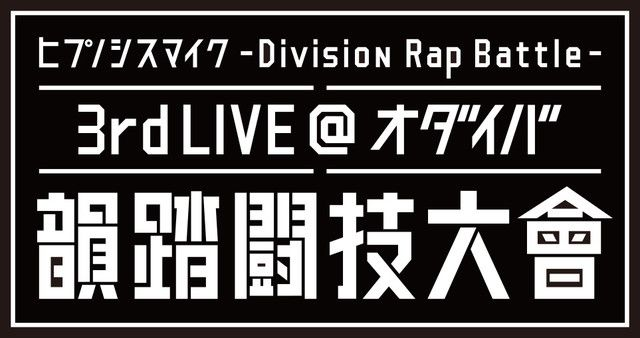 Hypnosis Mic -Division Rap Battle-
