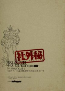 Mobile Suit Gundam NT (Narrative) (Kidou Senshi Gundam NT) ©創通・サンライズ