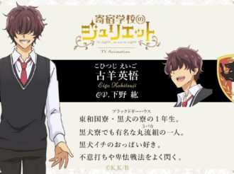 Last Member of Idiot Trio from Boarding School Juliet Introduced