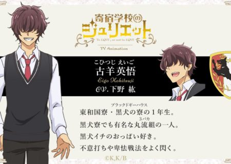 Eigo Kohitsuji from anime Boarding School Juliet