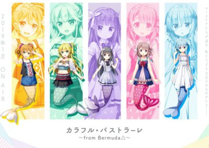 Colorful Pastrale ~from Bermuda Triangle~ Visual