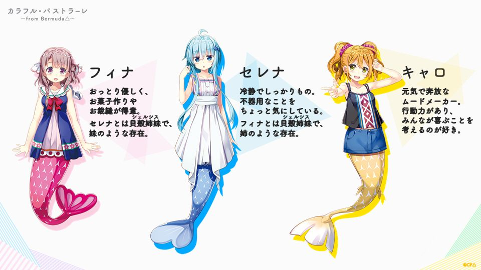 Fina, Serena, and Karo from Original Anime Colorful Pastrale ~from Bermuda Triangle~.