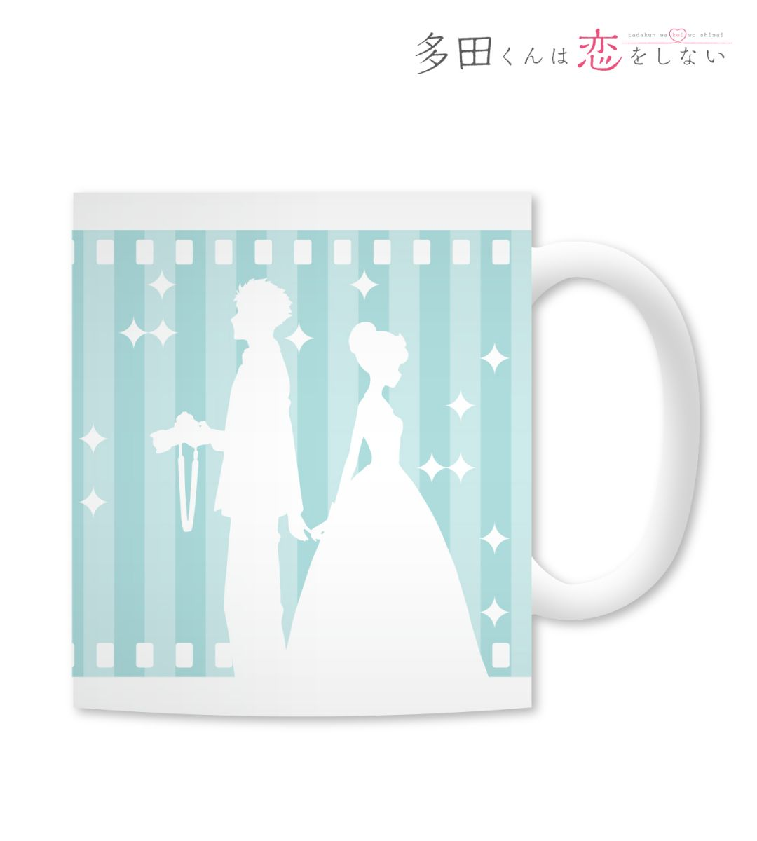 Cup | Anime Tada-kun Never Falls in Love | Anime Merchandise Monday (20-26 August 2018) | MANGA.TOKYO ©TADAKOI PARTNERS