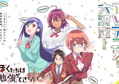 We Never Learn (Bokutachi wa Benkyou Dekinai) Anime Visual