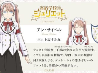 Boarding School Juliet Introduces Anne Sieber