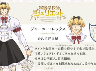 Meet Rex From the White Cats in Boarding School Juliet