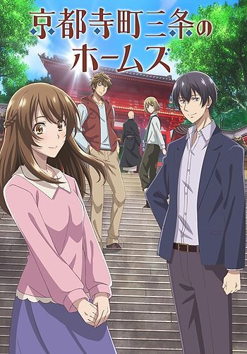 Holmes of Kyoto Anime Visual