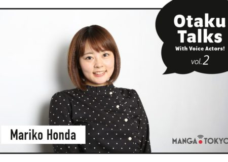 Otaku Talks With Voice Actors! Vol. 2: Mariko Honda | MANGA.TOKYO Anime Interviews