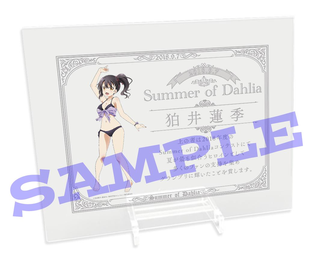 Summer od Dahlia engraving from anime Boarding School Juliet.