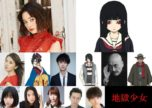 Hell Girl Live Action Adaptation