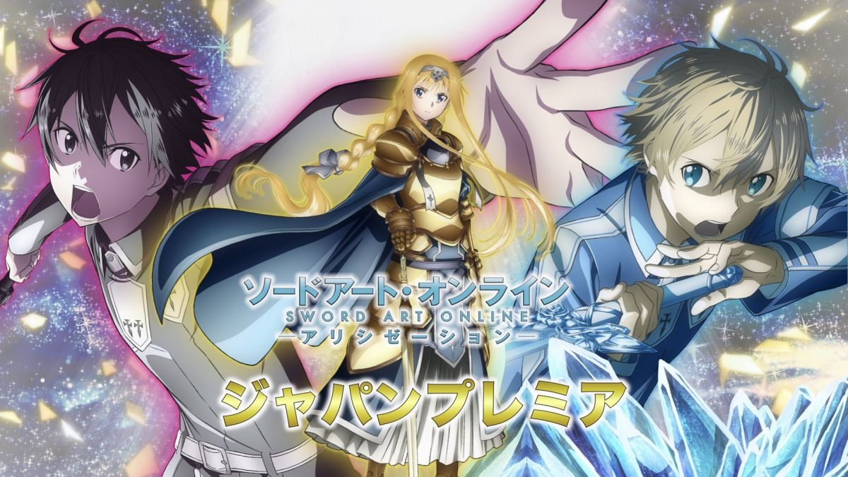 Sword Art Online III: Alicization Anime Discussion Thread