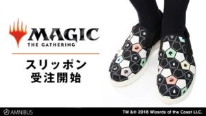 Slippers | Magic: The Gathering | Anime Merchandise Monday (17-23 September) | MANGA.TOKYO TM &© 2018 Wizards of the Coast LLC.