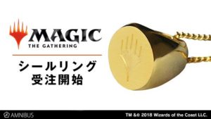Ring Necklace | Magic: The Gathering | Anime Merchandise Monday (17-23 September) | MANGA.TOKYO TM &© 2018 Wizards of the Coast LLC.