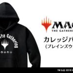 Hoodie | Magic: The Gathering | Anime Merchandise Monday (17-23 September) | MANGA.TOKYO TM &© 2018 Wizards of the Coast LLC.