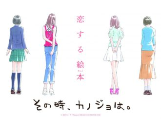 Sono Toki, Kanojo wa. Reveals Short Character Introductions, Cast and First PV
