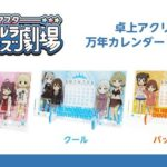 Calendar | Anime Idolmaster Cinderella Girls | Anime Merchandise Monday (17-23 September) | MANGA.TOKYO ©BNEI/しんげき