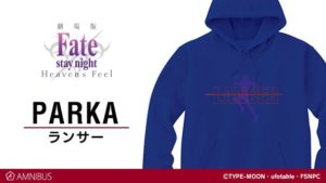 Parker | Anime Fate/Stay Sight [Heaven's Feel] | Anime Merchandise Monday (17-23 September) | MANGA.TOKYO ©TYPE-MOON・ufotable・FSNPC