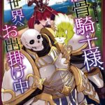 Manga 'Skeleton Knight in Another World' by Ennki Hakari, KeG, and Akira Sawano