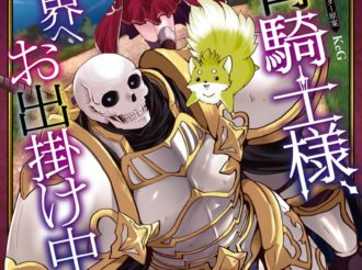 Skeleton Knight in Another World and Eve x Eve coming to North America in 2019
