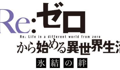 Re:ZERO -Starting Life in Another World- Hyouketsu no Kizuna Anime Logo