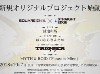 Square Enix and Straight Edge Collaborate for New Project