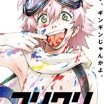 FLCL Progressive Anime Movie VIsual