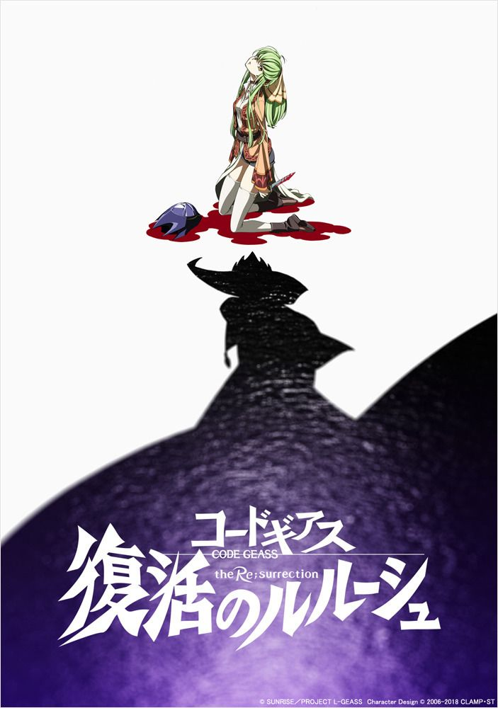 Code Geass Lelouch of the Resurrection Anime Poster