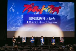 from Planet With: Final Episode public screening