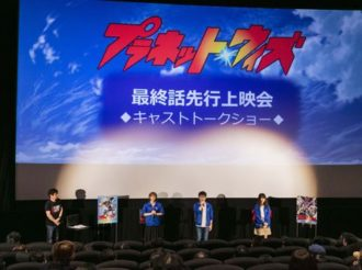 Planet With: Final Episode Public Screening Report