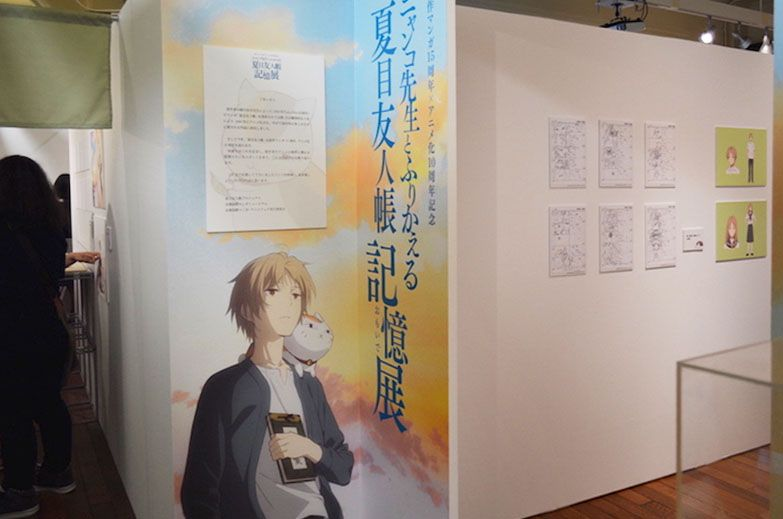 The Road to Animation section | [Kyomaf 2018] Natsume Yujin-cho Comes to Kyoto Manga Museum - Photo Report | MANGA.TOKYO
