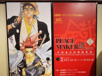 [Kyomaf 2018] Peace Maker Kurogane at Kyoto International Manga Museum Photo Report