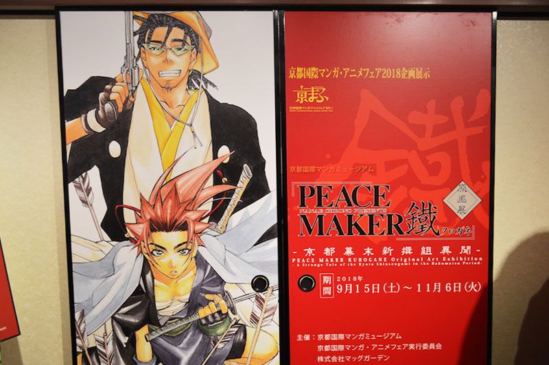 [Kyomaf 2018] Peace Maker Kurogane at Kyoto International Manga Museum Photo Report | MANGA.TOKYO