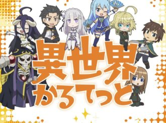 Isekai Quartet Anime Will Feature Characters from Overlord, Re:Zero, Youjo Senki, and Konosuba