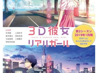 Anime 3D Kanojo Releases Teaser Visual for 2nd Season