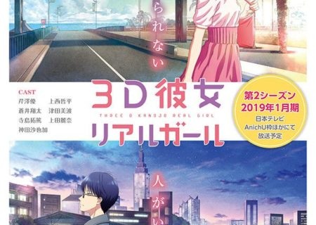 TV anime 3D Kanojo (Real Girl) S02 Anime Poster Visual