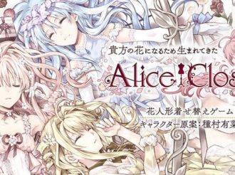 From 'Idols' to 'Alice': Arina Tanemura's New Character Design Project Alice Closet