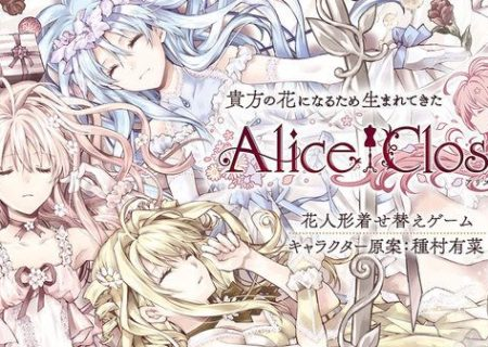 Alice Closet Game Visual