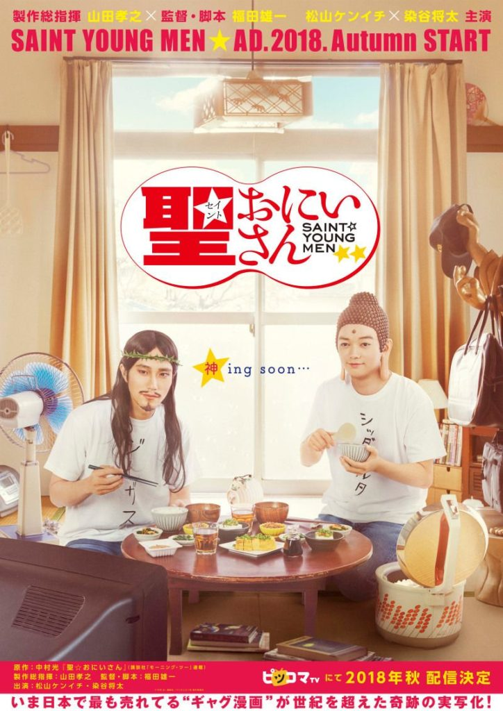 Saint Young Men Live Action Movie Poster