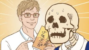 Skeleton Bookstore Employee Honda Episode 3 Official Anime Screenshot