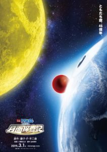 Teaser Visual of 'Doraemon the Movie: Nobita's Chronicle of the Moon Exploration'