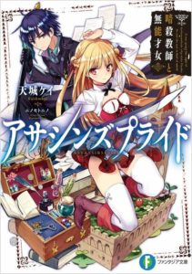 Kei Amagi's light novel Assassin's Pride