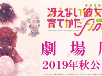 Saekano: How to Raise a Boring Girlfriend Fine Announced for Fall 2019