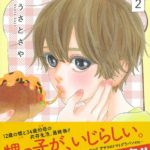 Saya Usato's manga Bread and My Momo (Pan to Boku no Momo-chan) Volume 2