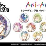 Gode Geass Items| Anime Merchandise Monday (15-28 October) | MANGA.TOKYO ©SUNRISE/PROJECT L-GEASS Character Design ©2006-2017 CLAMP・ST